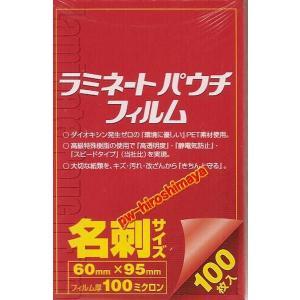 ラミネートフィルム100μ 名刺サイズ 100枚 hiroshimaya-pachi