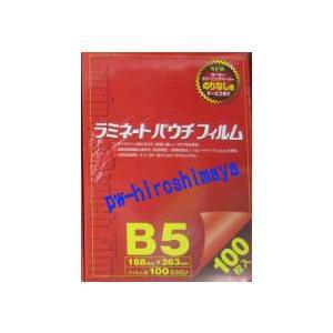 ラミネートフィルム100μ B5サイズ 赤箱 100枚 hiroshimaya-pachi
