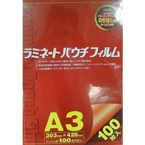 ラミネートフィルム100μ A3サイズ 赤箱 100枚 hiroshimaya-pachi
