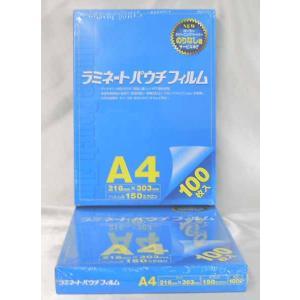 ラミネートフィルム150μ A4サイズ 青箱 100枚|hiroshimaya-pachi