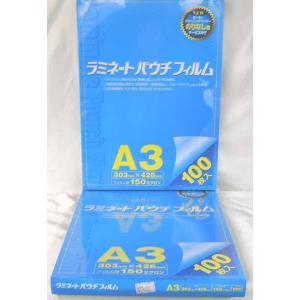 ラミネートフィルム150μ A3サイズ 青箱 100枚|hiroshimaya-pachi