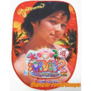 いすカバー 大海物語2 アグネスラム 遊パチ新品|hiroshimaya-pachi
