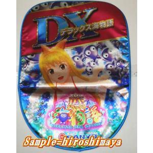 いすカバー デラックス 海物語 DX  新品|hiroshimaya-pachi