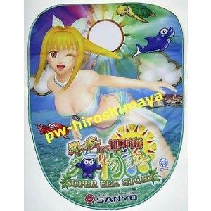 いすカバー スーパー海物語 地中海 新品|hiroshimaya-pachi