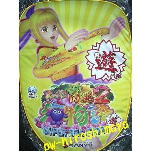 いすカバー 遊パチスーパー海物語 沖縄2 新品|hiroshimaya-pachi