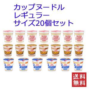 日清食品 カップヌードル レギュラーサイズ 3柄 20食セット 送料無料|hiroshimaya-pachi