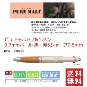 三菱鉛筆 ピュアモルト MSXE3-1005-07 ナチュラル 2&1 多機能ペン(ボールペン&シャープ) 送料無料|hiroshimaya-pachi