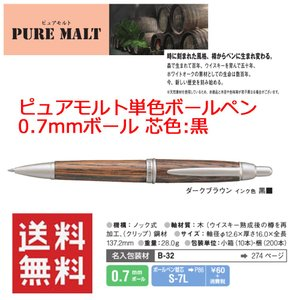 三菱鉛筆 ピュアモルト SS-1015 単色ボールペン ダークブラウン 送料無料|hiroshimaya-pachi