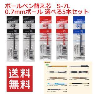 三菱鉛筆 ピュアモルト エクシード 対応 選べる替え芯 S-7L 5本組|hiroshimaya-pachi