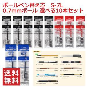 三菱鉛筆 ピュアモルト エクシード 対応 選べる替え芯 S-7L  10本組 送料無料|hiroshimaya-pachi