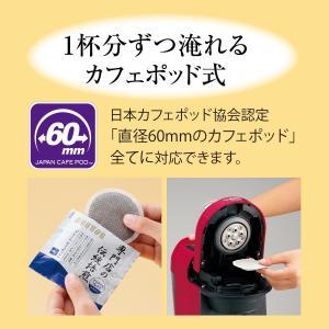 象印 コーヒーメーカー珈琲通 カフェポッド式 EC-PA10-RA  送料無料 hiroshimaya-pachi 02