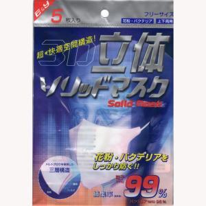 ヨック 立体ソリッドマスク三層構造 5枚入×30袋 送料無料|hiroshimaya-pachi