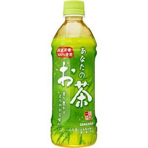サンガリア お茶あなたのお茶 国産茶葉100%使用 500ml×24本 関東圏送料無料 hiroshimaya-pachi