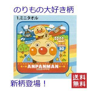 アンパンマン のりもの大好き柄 ブルー ミニタオル ミニハンカチ 2015 送料無料|hiroshimaya-pachi