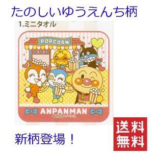 アンパンマン たのしいゆうえんち柄 ピンク ミニタオル ミニハンカチ 2015 送料無料|hiroshimaya-pachi