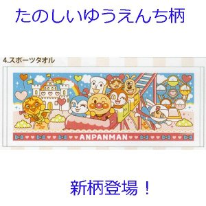 アンパンマン たのしいゆうえんち柄 ピンク  スポーツタオル 2015 送料無料|hiroshimaya-pachi