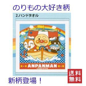 アンパンマン のりもの大好き柄 ブルー  ハンドタオル 2015 送料無料|hiroshimaya-pachi