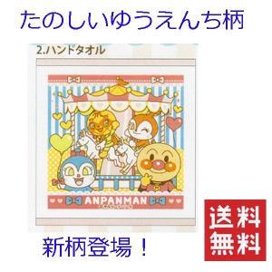 アンパンマン たのしいゆうえんち柄 ピンク ハンドタオル 2015 送料無料|hiroshimaya-pachi