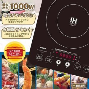 VERSOS IHクッキングヒーター 1000W ブラック VS-IH10 VS-IH10 送料無料|hiroshimaya-pachi