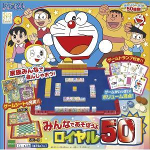 ドラえもん みんなであそぼうよ ロイヤル50 在庫1個限り 送料無料|hiroshimaya-pachi