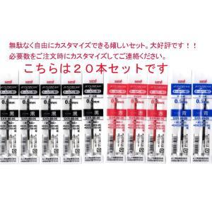 三菱鉛筆 ジェットストリーム 多色ボールペン SXR-80-05 選べる替え芯 20本組 送料無料 業務用に最適|hiroshimaya-pachi