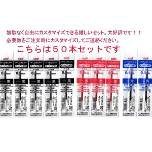 三菱鉛筆 ジェットストリーム 多色ボールペン SXR-80-05 選べる替え芯 50本組 送料無料 業務用に最適|hiroshimaya-pachi