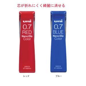 三菱鉛筆 ユニ ナノダイア カラーシャーペン替え芯 レッド ブルー 選べる3本セット 送料無料|hiroshimaya-pachi