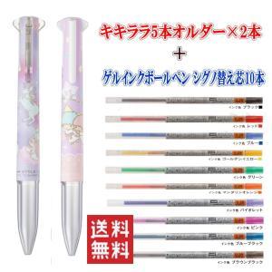 新着 限定品  キキララ スタイルフィット 5色ホルダー (ユニコーン Tパープル ) ゲルインク 替え芯10本セット 送料無料|hiroshimaya-pachi