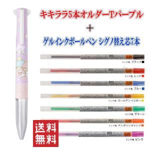 新着  サンリオ 限定 キキララ スタイルフィット 5色ホルダー (Tパープル) ゲルインク 替え芯7本セット 送料無料 限定品|hiroshimaya-pachi