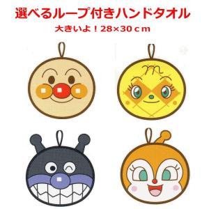 アンパンマン ループ付き 顔型 ハンドタオル 選べる2枚 送料無料|hiroshimaya-pachi