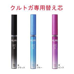 三菱鉛筆 クルトガ専用シャープ替芯0.5mm B20本 シャープペンシル替芯B 送料無料 hiroshimaya-pachi