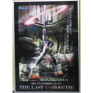機動戦士ガンダム3 バキュームポスター 新品|hiroshimaya-pachi