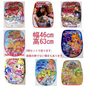 海物語 いすカバー5枚 おまかせセット 新品 送料無料|hiroshimaya-pachi