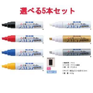 三菱鉛筆 ペイントマーカー PX-30 選べる5本組 送料無料|hiroshimaya-pachi