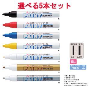三菱鉛筆 ペイントマーカー PX-20 選べる5本組 送料無料|hiroshimaya-pachi