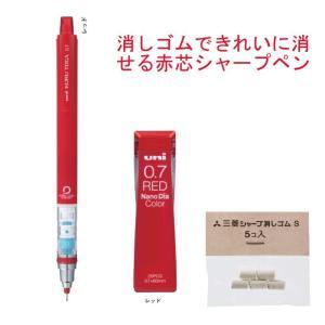 三菱鉛筆 クルトガ M7-450C 赤芯0.7ミリ シャープペン 替え芯20本 おまけ付き 送料無料|hiroshimaya-pachi
