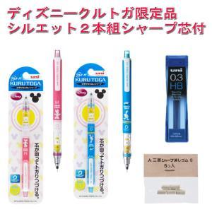 ディズニークルトガシャープペン M3-650DS 2本組に替え芯0.3mm 消しゴムおまけ付き 限定品|hiroshimaya-pachi