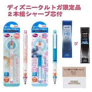 ディズニークルトガシャープペン M5-650DS 2本組に替え芯0.5mm 消しゴムおまけ付き 限定品|hiroshimaya-pachi