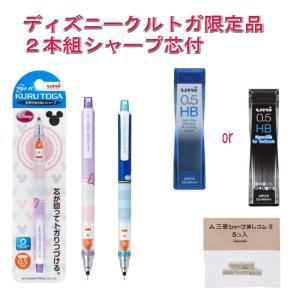 ディズニークルトガシャープペン M5-650DS 2本組に替え芯0.5mm 消しゴムおまけ付き 限定品 送料無料|hiroshimaya-pachi