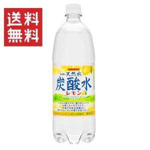 サンガリア 伊賀の天然水 炭酸レモン 1リットル ペットポトル×12本入 関東圏送料無料 hiroshimaya-pachi