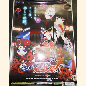 店頭ポスター CR 地獄少女 弐 きくりの地獄祭り ゲームフォロー付き 新品 hiroshimaya-pachi