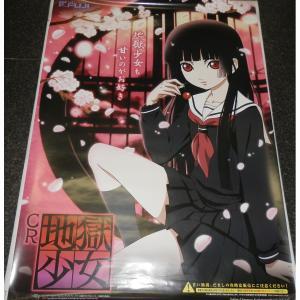 店頭ポスター CR 地獄少女 ゲームフォロー付き 新品 hiroshimaya-pachi