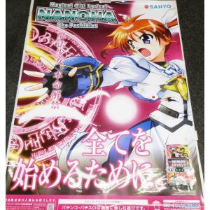 店頭ポスター 魔法少女 リリカル なのは マジカル ガール Magical Girl Lyrical NANOHA 2枚組 光沢紙・新品 hiroshimaya-pachi