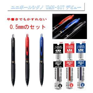 三菱鉛筆  ユニボールシグノ UMN-307 0.5mm ボールペン3本 替え芯3本 送料無料 ポケットティッシュ付き|hiroshimaya-pachi