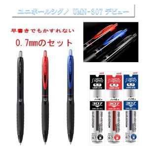 三菱鉛筆  ユニボールシグノ UMN-307 0.7mm ボールペン3本 替え芯3本 送料無料 ポケットティッシュ付き|hiroshimaya-pachi