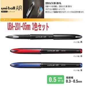 三菱鉛筆 ユニボールエア UBA-201-05 3色セット  空気の様に軽く書けるボールペン おまけ付き 送料無料|hiroshimaya-pachi