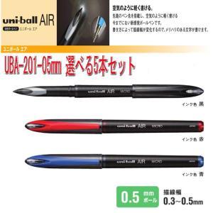 三菱鉛筆 ユニボールエア UBA-201-05 選べる5本セット  空気の様に軽く書けるボールペン おまけ付き 送料無料|hiroshimaya-pachi
