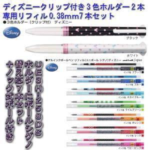 ディズニー スタイルフィット 3色ホルダー2本 (ブラック ホワイト) D/Nイラスト付き ボールシグノ 替え芯7本+1本セット 送料無料|hiroshimaya-pachi