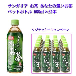 サンガリア お茶 あなたの濃いお茶 ペットボトル 500ml×24本 関東圏送料無料 hiroshimaya-pachi