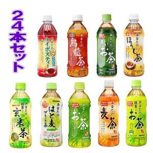 サンガリア お茶 あなたのお茶シリーズ ペットボトル 500ml 各種 24本セット 関東圏送料無料